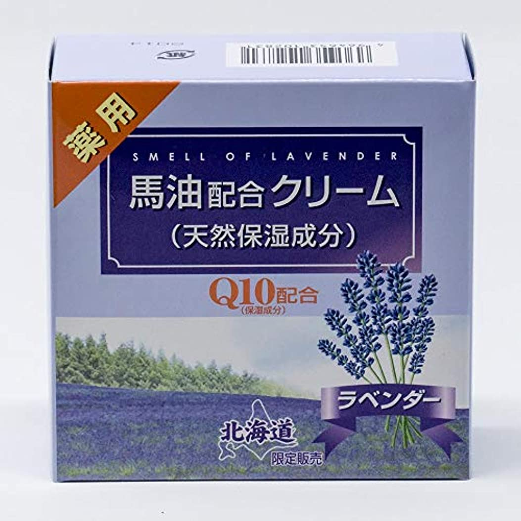 まとめるお誕生日賭け薬用 馬油配合クリーム ラベンダーの香り 保湿成分Q10配合