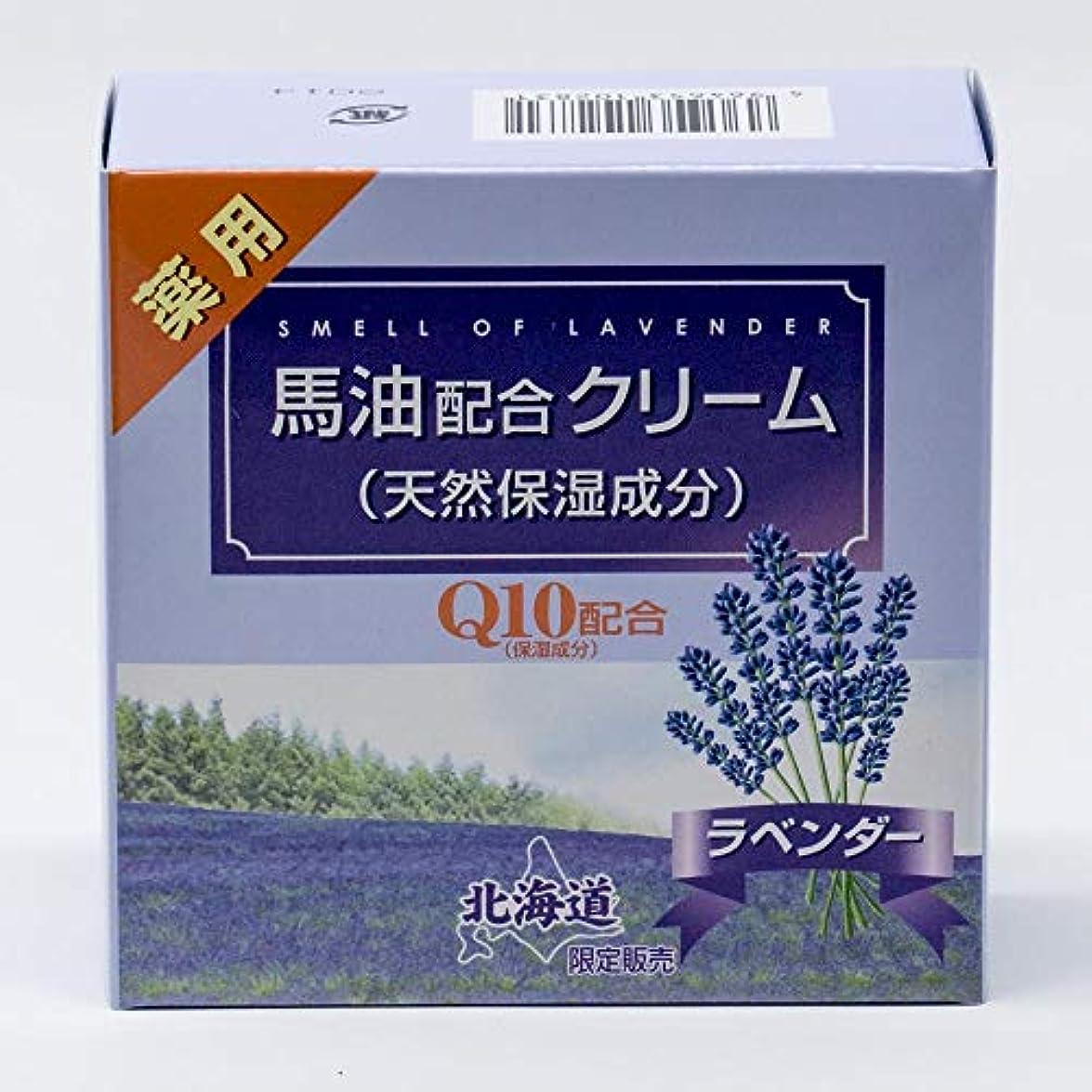 通信網パン粘着性薬用 馬油配合クリーム ラベンダーの香り 保湿成分Q10配合