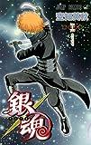 銀魂-ぎんたま- 55 (ジャンプコミックス)