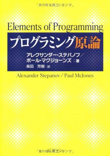 プログラミング原論の詳細を見る