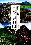 日本百名山(新潮文庫)