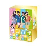 ヨンパラ FUTUREゲームバトル BOX2
