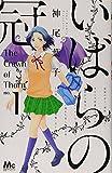 いばらの冠 1 (マーガレットコミックス)