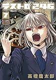 デストロ246(7) (サンデーGXコミックス)