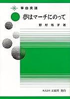 野村祐子 作曲 楽譜 箏譜 夢はマーチにのって (送料など込)