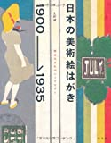 日本の美術絵はがき1900‐1935―明治生まれのレトロモダン