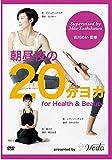 Beauty Health Best Deals - 朝昼夜の20分ヨガ for Health & Beauty [DVD]