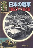 日本の戦車―1927ー1945 ([バラエティ])