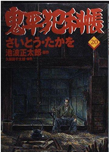 コミック 鬼平犯科帳 (20) (文春時代コミックス)