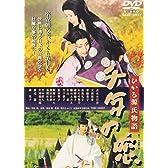 千年の恋 ひかる源氏物語 [DVD]