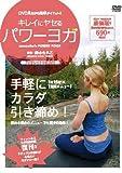 キレイにヤセるパワーヨガ ブックレットつきDVD (DVD BOOK)