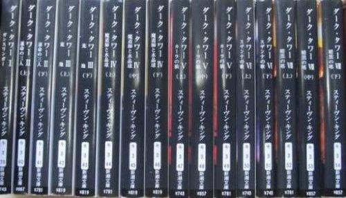 ダーク・タワー 全巻完結セット (新潮文庫)