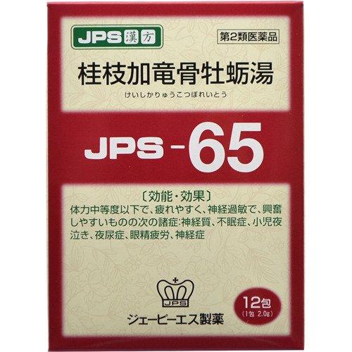 (医薬品画像)JPS漢方顆粒−65号