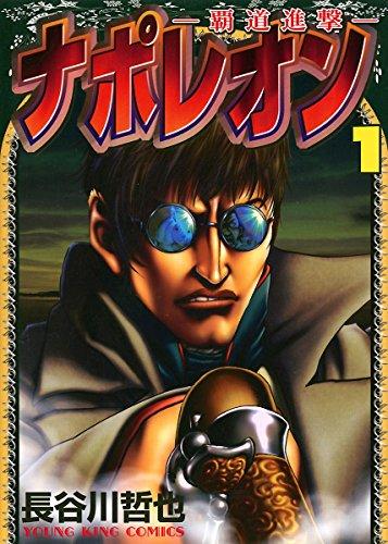 ナポレオン~覇道進撃~(1) (ヤングキングコミックス)