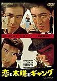 恋と太陽とギャング [DVD]