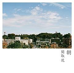 関取花「朝」のジャケット画像