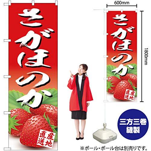 のぼり旗 さがほのか JA-389(三巻縫製 補強済み)(宅配便)