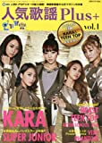 人気歌謡+ (プラス) vol.1 2012年 12月号 [雑誌]