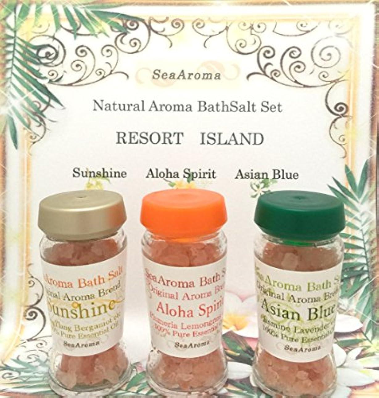 便益投資するクローン【Aroma Bath Salt】アロマバスソルト3種セット-RESORT ISLAND- (フラワー系)