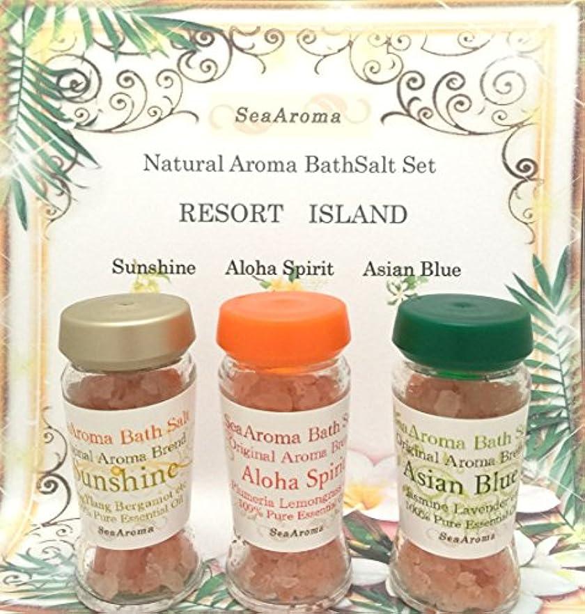 グラマーしてはいけないセンチメンタル【Aroma Bath Salt】アロマバスソルト3種セット-RESORT ISLAND- (フラワー系)