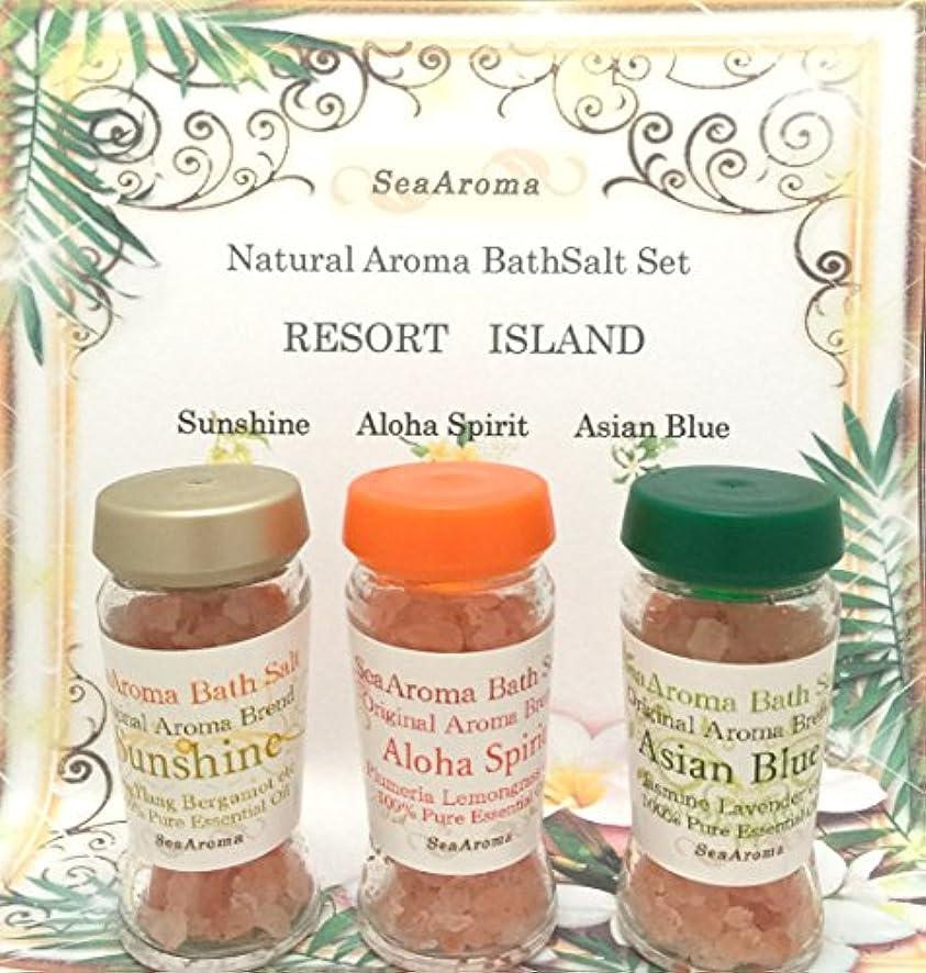 テクニカルメッセージ植物学者【Aroma Bath Salt】アロマバスソルト3種セット-RESORT ISLAND- (フラワー系)