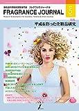 FRAGRANCE JOURNAL(フレグランスジャーナル) 2019年5月号 【特集】平成を彩った化粧品研究