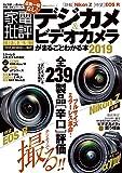 100%ムックシリーズ デジカメ&ビデオカメラがまるごとわかる本2019 まるごとわかる本シリーズ