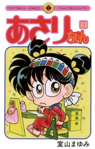 あさりちゃん(83) (てんとう虫コミックス)