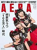 AERA 2015年 7/6 号 [雑誌]