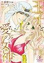 王子と愛の女神 (エメラルドコミックス/ハーモニィコミックス)