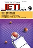 JETI (ジェティ) 2008年 09月号 [雑誌]