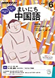 NHKラジオ まいにち中国語 2016年 6月号 [雑誌] (NHKテキスト)