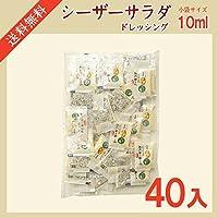 シーザーサラダドレッシング (10ml×40袋)