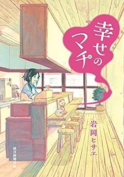 [岩岡ヒサエ]の幸せのマチ (Nemuki+コミックス)