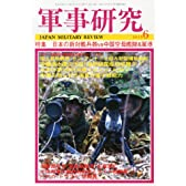 軍事研究 2013年 06月号 [雑誌]