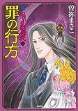 新 呪いの招待状 (4) 罪の行方 (ぶんか社コミックス ホラーMシリーズ)