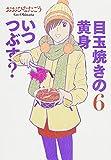 目玉焼きの黄身 いつつぶす? 6 (ビームコミックス)
