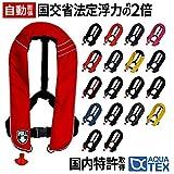 ライフジャケット 膨張式ライフジャケット 救命胴衣 AQUATEX アクアテックス AQUA-FIT アクアフィット 自動膨張式 ベストタイプ 特許取得品 全18色 lj-vj-001-f