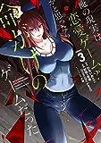 俺の現実は恋愛ゲーム?? ~かと思ったら命がけのゲームだった~(3) (ガンガンコミックスUP!)