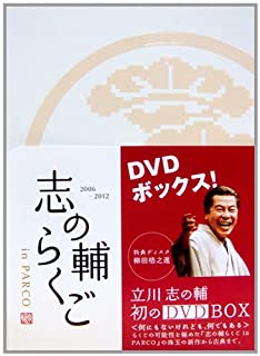 志の輔らくご in PARCO 2006-2012[DVD BOX] (<DVD>) (4865060014) | Amazon price tracker / tracking, Amazon price history charts, Amazon price watches, Amazon price drop alerts