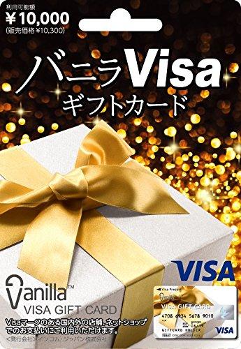 バニラVisaギフトカード 10300円(10000円分)