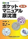 カラー版 ポケットマニュアル 尿沈渣 第2版