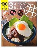 3ステップでできる 100円でおいしい丼 (ブティックムック)
