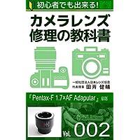 初心者でも出来る!カメラレンズ修理の教科書Vol.002: 『Pentax-F 1.7× AF Adapter』篇