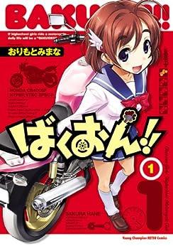 [おりもとみまな]のばくおん!! 1 (ヤングチャンピオン烈コミックス)