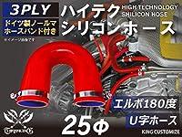 ホースバンド付き ハイテクノロジー シリコンホース エルボ 180度 U字ホース 同径 内径 25Φ レッド ロゴマーク無し インタークーラー ターボ インテーク ラジェーター ライン パイピング 接続ホース 汎用品