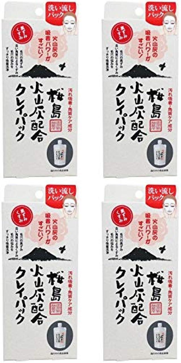 忠実に結果パートナー【まとめ買い】ユゼ 火山灰配合クレイパック 130g【×4個】