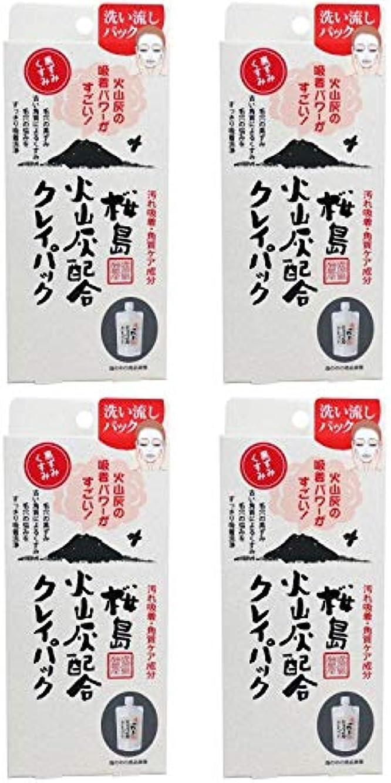 スチール流出レール【まとめ買い】ユゼ 火山灰配合クレイパック 130g【×4個】