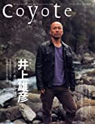 Coyote No.27 特集:井上雄彦[バガボンド、水の里、火の国へ]
