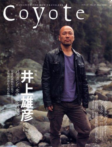 Coyote No.27 特集:井上雄彦[バガボンド、水の里、火の国へ]の詳細を見る